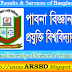 Pabna University of Science & Technology Honours Admission