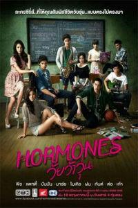 Hormones The Series /  เอสโตรเจน