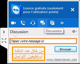شرح برنامج Audio/vidéo] TeamViewer9]