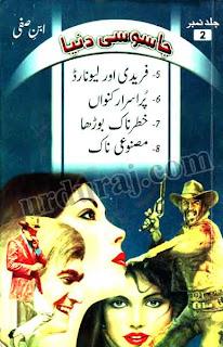 Jasoosi Duniya by Ibn e Safi  Jild 2   5 Fareedi Aur Leonard, 6 Pur Israr Kunwan, 7 Khatarnak Boodha, 8 Masnue Naak
