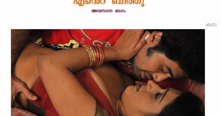 MALAYALAM KAMBIKATHAKAL & KOCHUPUSTHAKAM KAMBIKATHAKAL: Malayalam ...
