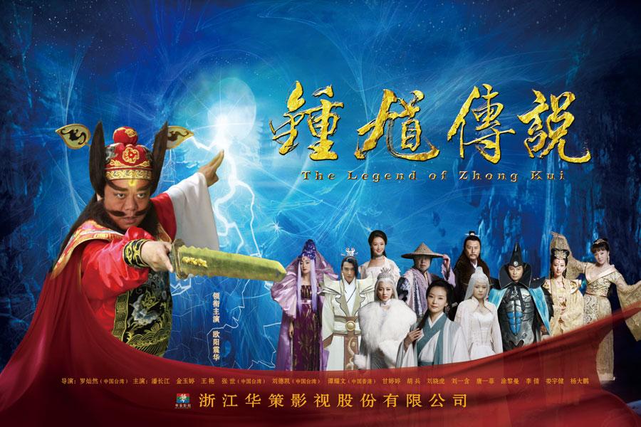 Thiên Sư Chung Quỳ II - Ghost Catcher II 2012