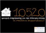 10520 γραμμή ενημέρωσης για την έλλειψη στέγης