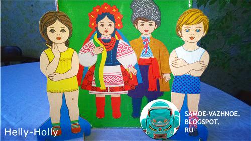 Бумажные куклы мальчик и девочка 15 костюмов республик Советского Союза