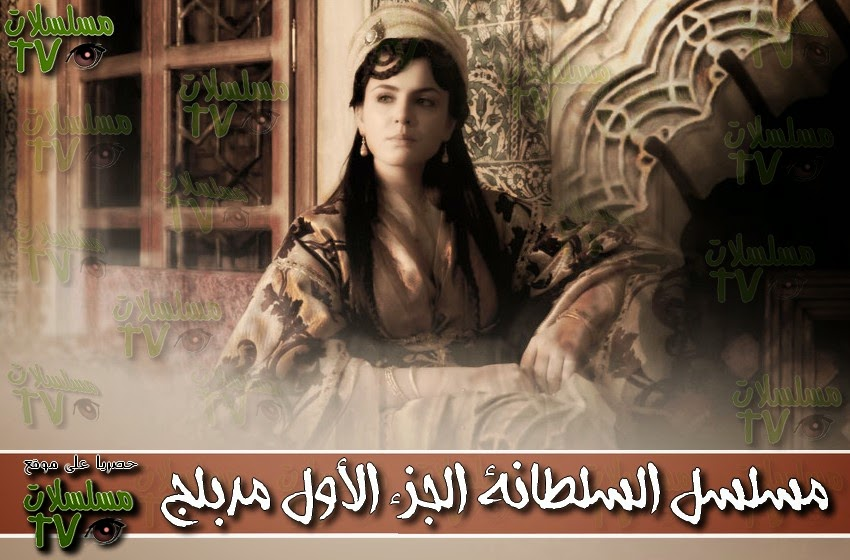 Al sultana Season 1 Episode 2