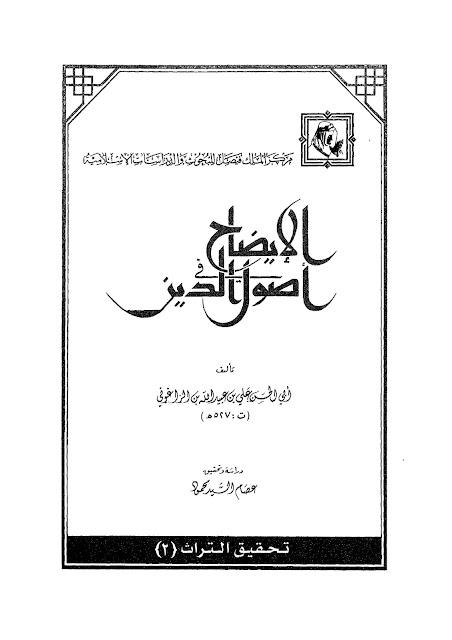 كتاب الإيضاح في أصول الدين لابن الزاغوني pdf