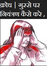 गुस्से का इलाज , Gusse Par Control Kaise Kare , Krodh Par Kaabu