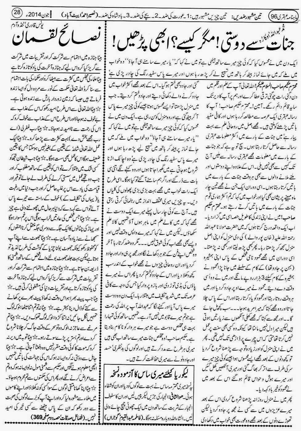ubqari june 2014 page 28