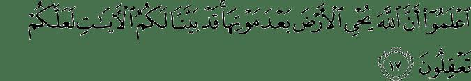 Surat Al Hadid Ayat 17