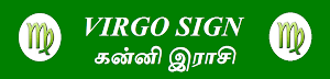 கன்னி இராசி - VIRGO SIGN