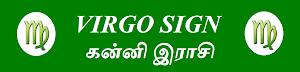 கன்னி இராசி - VIRGO SIGN