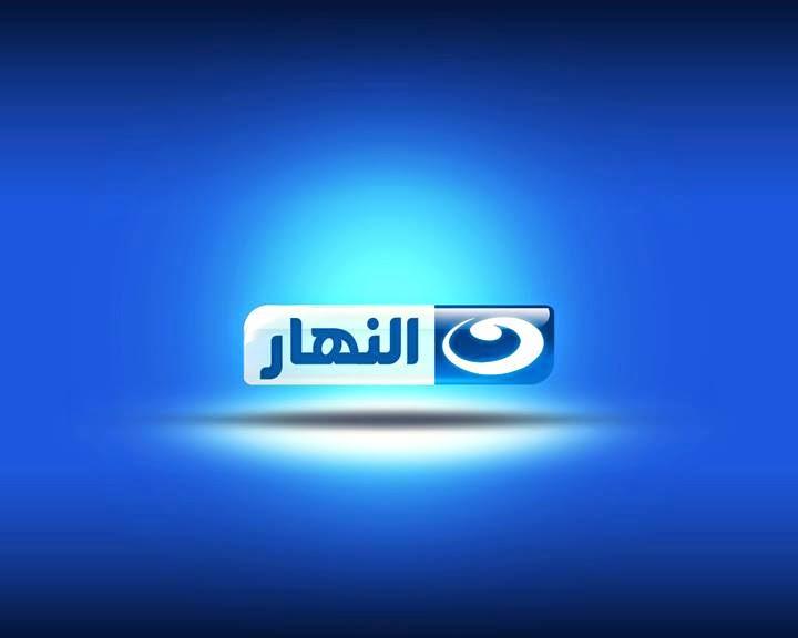 مشاهدة قناة النهار بث مباشر Al Nahar Tv اون لاين