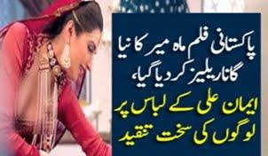 First Video Song Us Ka Kharam From Mah e Mir