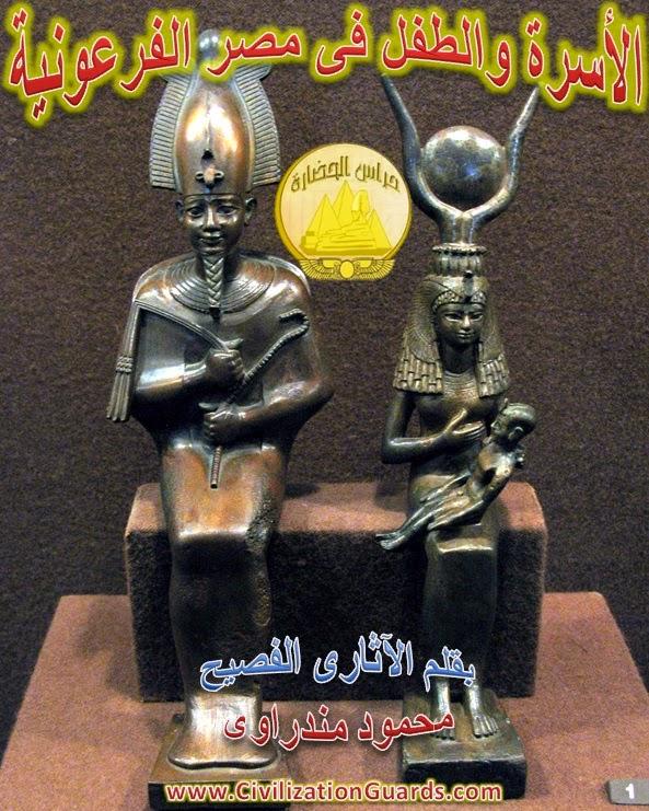 الأسرة والطفل فى مصر الفرعونية (بحث كامل بالصور) تربية - تعليم - ترفية