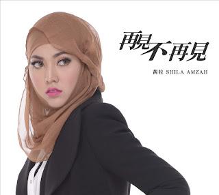 Shila Amzah - 再見不再見 on iTunes