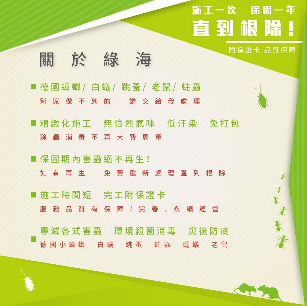 關於台南除蟲公司