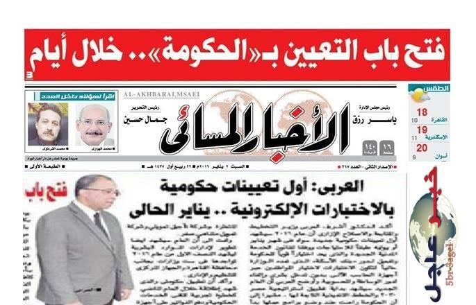 التعيينات الجديدة بوظائف الحكومة المصرية الكترونياً خلال ايام