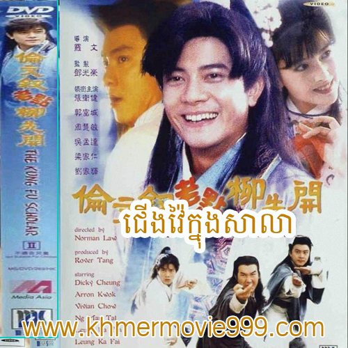 Chinese Movie Khmer Dubbed 2012