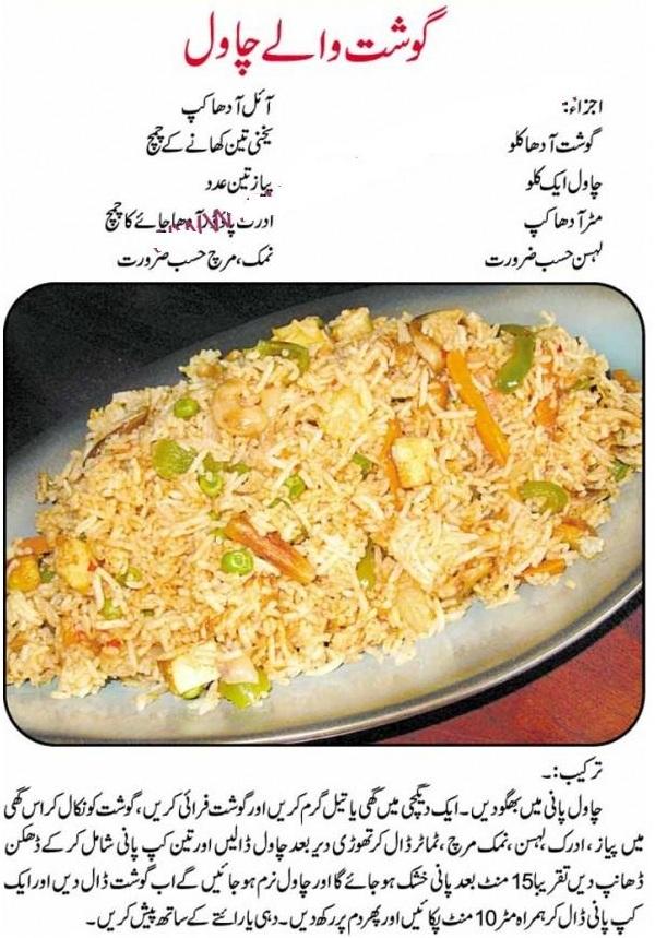 Urdu food recipes 7000 recipes chicken karahi in urdu recipes ifood your food network forumfinder Image collections