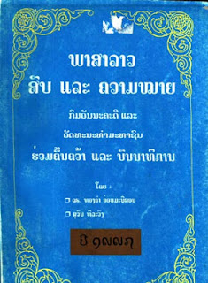 Lao Literature Review (book) - Lao language vocabulary and meaning