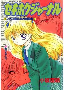 セキホクジャーナル 第01-04巻