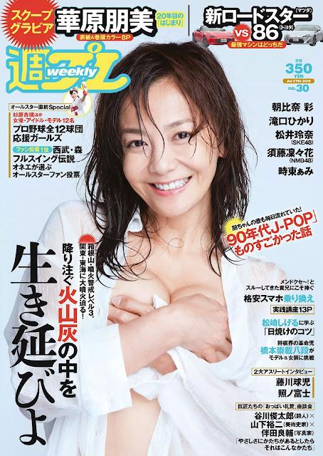 華原朋美 Tomomi Kahala Weekly Playboy 週刊プレイボーイ July 2015 Cover