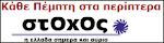 www.stoxos.gr