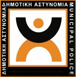 http://4.bp.blogspot.com/-77GE6tGJcaQ/UYemtovI9wI/AAAAAAAABS8/a79tAj-9WY4/s1600/dimotikiastynomia1.jpg