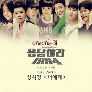 Lirik Lagu Sung Si Kyung To You  OST Reply 1994
