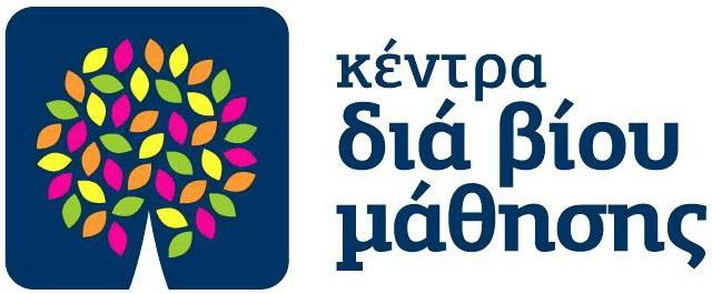 Έναρξη Εκπαιδευτικών Προγραμμάτων στο Κέντρο Διά Βίου Μάθησης του Δήμου Αλεξανδρούπολης
