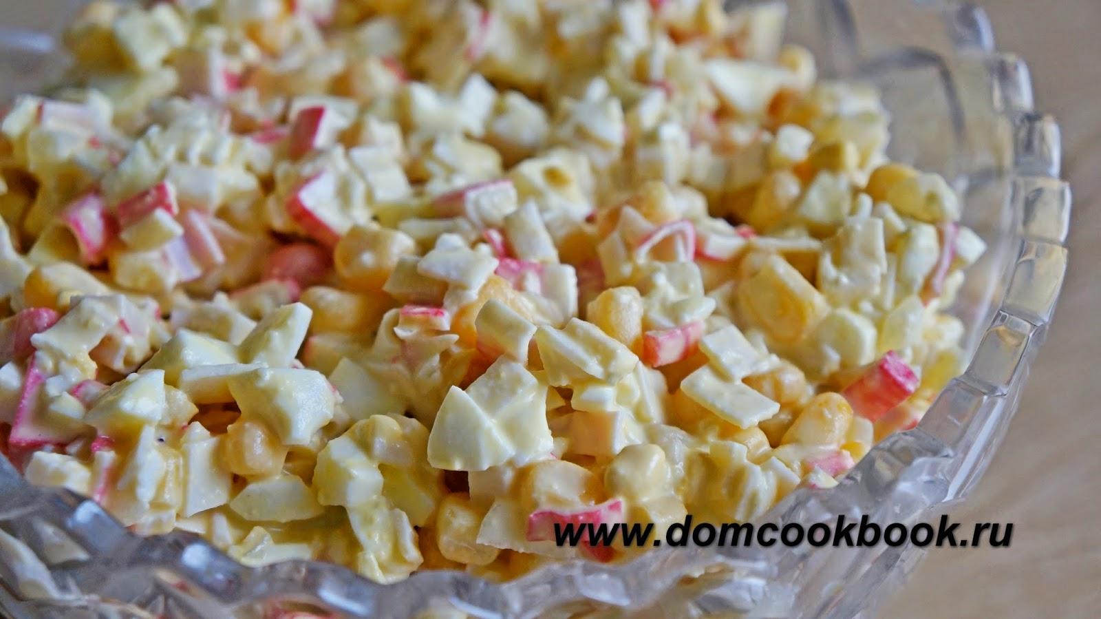 Как делать крабовый салат рецепт