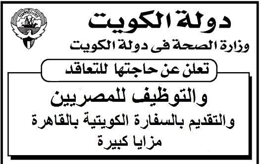 """اعلان وظائف وزارة الصحة فى دولة الكويت """" للمصريين """" ومزايا كبيرة منشور اليوم"""