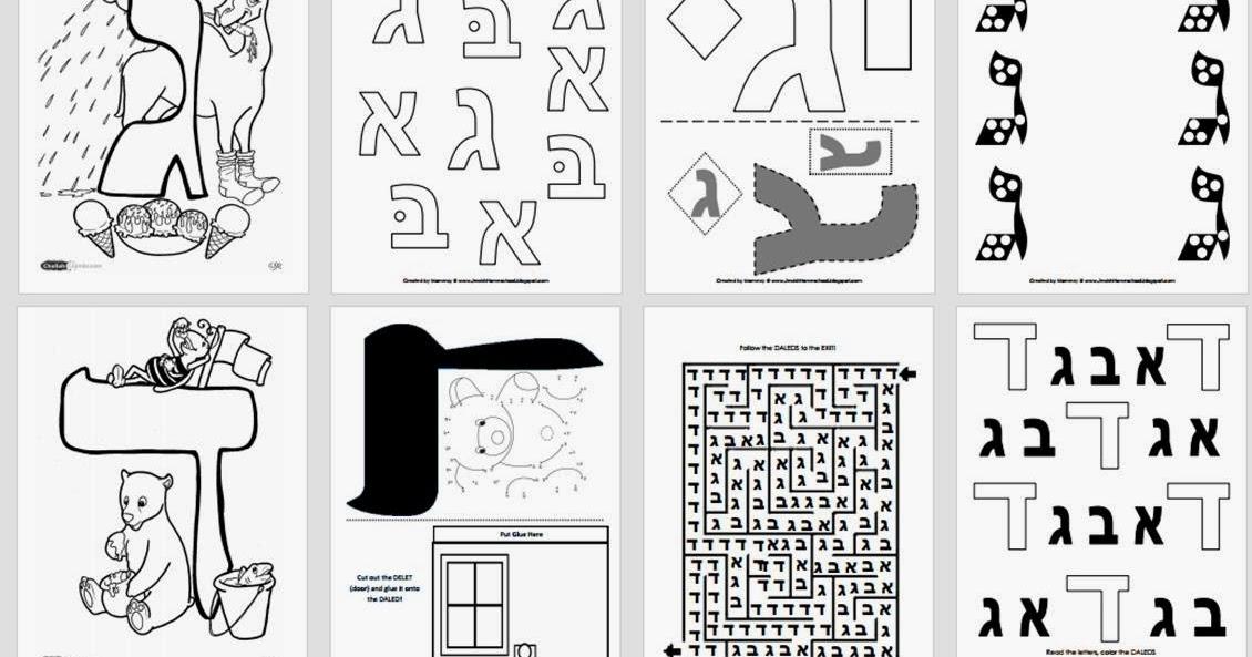 A Jewish Homeschool Blog: Gimmel and Daled Worksheets/Booklets