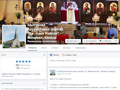 "Официална страница на Храм ""Св. Йоан Рилски"", Монреал, Канада."