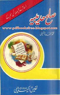 Sulah Hudaibiya In Urdu