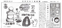 石材新聞・墓石業界見聞録