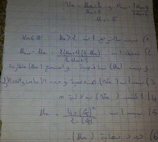 تصحيح التمرين 21 حول المتتاليات العددية للثانية بكالوريا