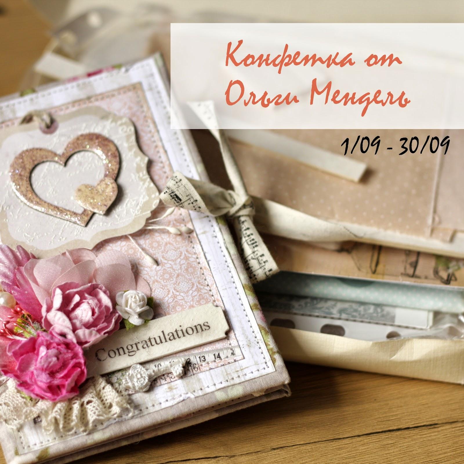 конфетка от Ольги Мендель до 30 сентября