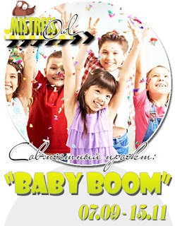 http://sovaiskusnica.blogspot.ru/2015/08/baby-boom.html