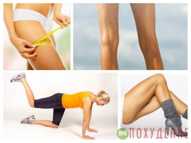 Как быстро похудеть в ногах дома