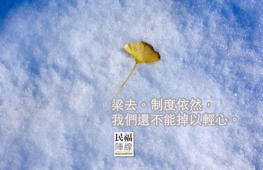 民福陣線 Demo-social Front