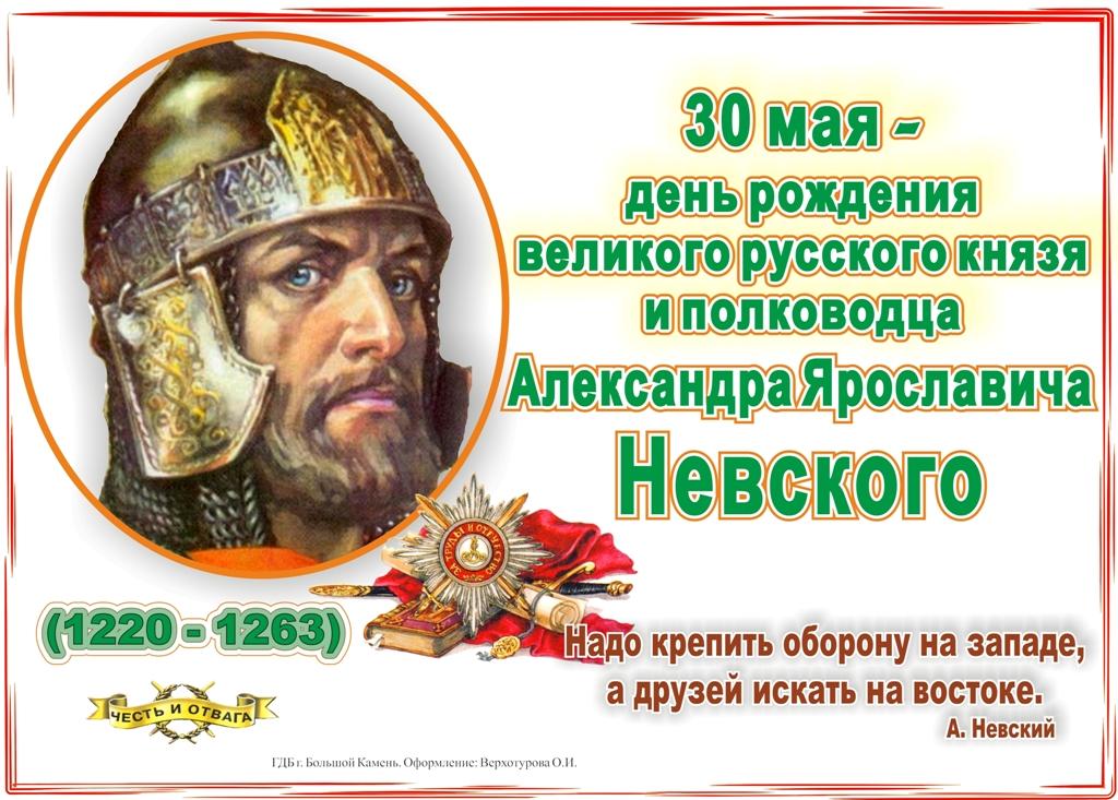 800 лет Александру Невскому