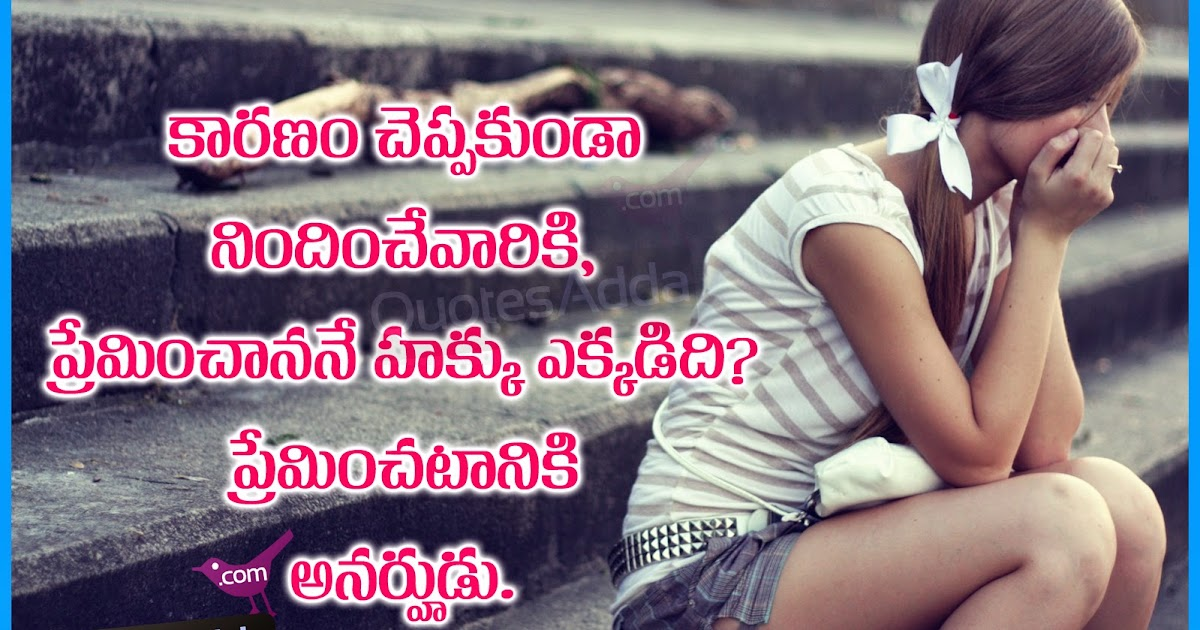 telugu new love failure quotes for girls