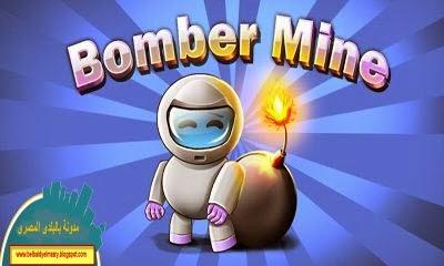حمل لعبة المتاهات وتفجير القنابل Bomber Mine لهواتف اندرويد