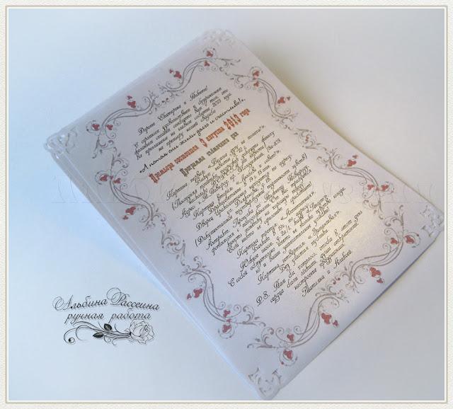 Свадебные приглашения. Оригинальный текст.