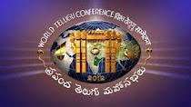 ప్రపంచ తెలుగు మహాసభలు