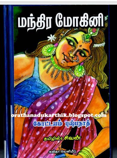 கோட்டயம் புஷ்பநாத்தின் 2 மோகினி நாவலை டவுன்லோட் செய்ய  Manmo-+copy