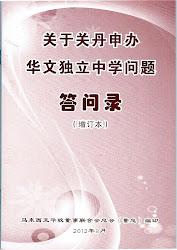 《关于关丹申办华文独中问题答问录》 (增订本)