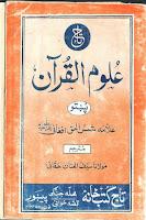 Aloom ul quran Pashto