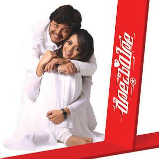 Romeo (2012) Kannada Movie Gallery